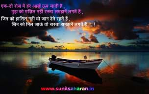 Sad Love Photo Hindi Shayari